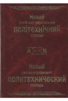 Новий російсько-український політехнічний словник. 100 000 термінів і термінів-словосполучень (бордовый)