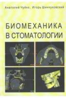 Биомеханика в стоматологии. Монография.
