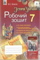 Історія України, 7 кл. Робочий зошит. Нова програма. Власов В.С. Генеза 2016
