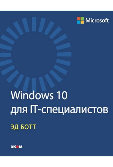 Windows+10+%D0%B4%D0%BB%D1%8F+IT-%D1%84%D0%B0%D1%85%D1%96%D0%B2%D1%86%D1%96%D0%B2 - фото 1