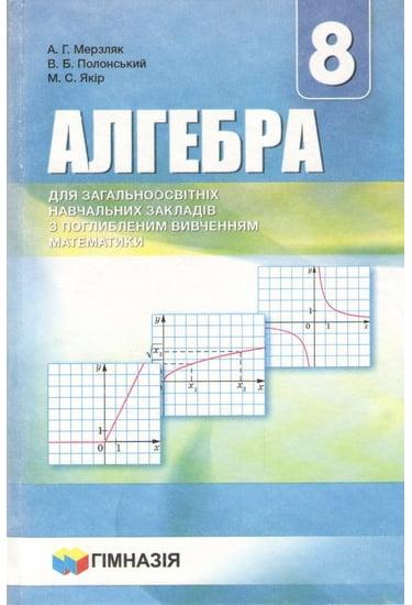 гдз з алгебри 8 клас 2016 прокопенко