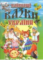 Найкращі казки України