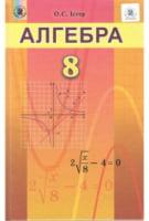 Підручник з алгебри для 8 класу. Нова програма О.С. Істер Генеза