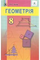 Підручник з геометрії для 8 класу. Нова програма. О.С. Істер, Генеза