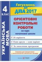 Українська мова. Орієнтовні контрольні роботи за курс початкової школи.  ДПА - 2018