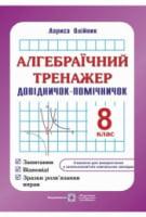 Алгебраїчний тренажер. Довідничок-помічничок. 8 клас. Нова програма. Олійник Л. ПіП 2016