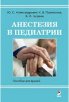 Анестезия в педиатрии