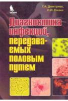Диагностика инфекций, передаваемых половым путем.