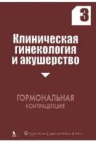 Клиническая гинекология и акушерство. Выпуск 3. Гормональная контрацепция