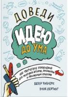 Доведи идею до ума. 100 творческих упражнений для мозгового штурма, проработки и реализации проектов