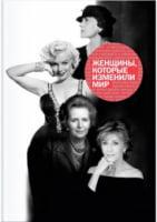 Женщины, которые изменили мир