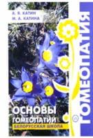 Основы гомеопатии. Белорусская школа