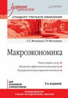 Макроэкономика. Учебник для бакалавров и магистрантов