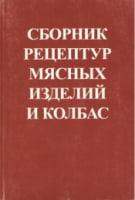 Збірник рецептур м'ясних виробів та ковбас