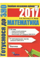 Готуємося до ЗНО 2017. Математика. Навч. посібник. Нова програма. В. В. Листопад, О. К. Мазур. Оріон. 2016