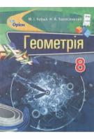 Геометрія. Підруч. для 8 кл. загальноосвіт. навч. закл.М. І. Бурда. Оріон. 2016