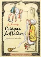 Старик Хоттабыч (Рисунки К. Ротова)