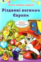 Таємниці новорічних чарівників. Різдвяні вогники європи. Ч. 3. Весна