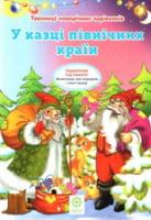 Таємниці новорічних чарівників. У казці північних країн. Ч. 2. Весна