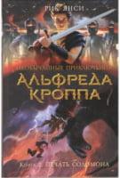 Необычайные приключения Альфреда Кроппа. Кн.2. Печать Соломона