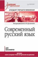 Современный русский язык. Учебник для вузов. Стандарт третьего поколения