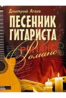 Пісенник гітариста. Романс