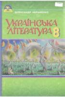 Українська література, 8 кл