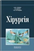 Хірургія: підручник (ВНЗ І—ІІІ р. а.) / О.Ю. Усенко, Г.В. Білоус, Г.Й. Путинцева. — 4-е вид., випр.
