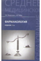 Фармакология. Учебник для медицинских училищ и колледжей