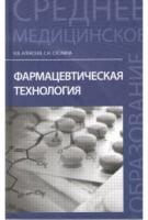 Фармацевтична технологія. Навчальний посібник