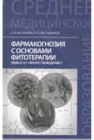 """Фармакогнозія з основами фітотерапії (МДК.01.01 """"Лікознавство""""). Підручник"""