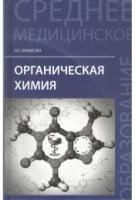 Органічна хімія. Навч. посібник для медико-фармацевтичних коледжів