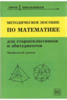 Методическое пособие по математике для старшеклассников и абитуриентов. Изд. 4-е, испр. и доп.