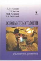 Основы стоматологии. 2-е изд., дополненное