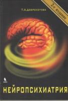 Нейропсихиатрия. 2-е издание