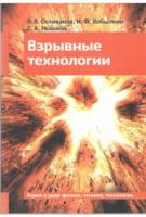 Взрывные технологии. Учебник