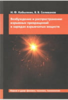 Збудження і поширення вибухових перетворень у заряди вибухових речовин