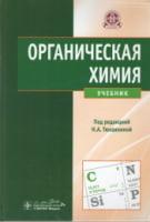 Органічна хімія. Підручник