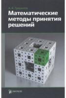 Математические методы принятия решений. Учебное пособие (+ CD-ROM)