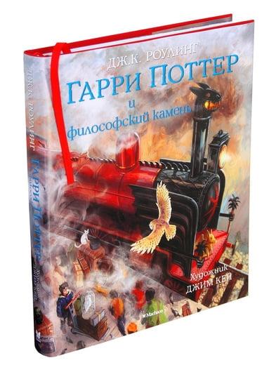 Книга Гарри Поттер и Философский камень (с цветными ...
