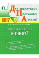 Біологія. Збірник завдань для проведення ДПА. 9 кл 2017. Освіта