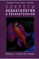 Секрети неонатології та перинатології