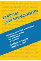 Секреты офтальмологии