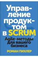 Управління продуктом в Scrum. Agile-методи для вашого бізнесу