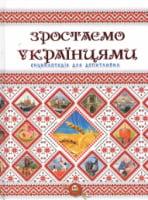 Зростаємо українцями. Енциклопедія для допитливих