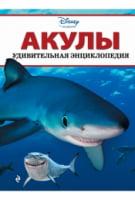 Акулы. Удивительная энциклопедия