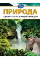 Природа. Удивительная энциклопедия