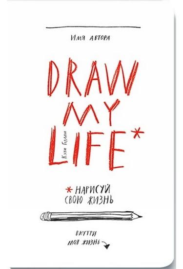 Draw+my+life.+%D0%9D%D0%B0%D1%80%D0%B8%D1%81%D1%83%D0%B9+%D1%81%D0%B2%D0%BE%D1%8E+%D0%B6%D0%B8%D0%B7%D0%BD%D1%8C - фото 1