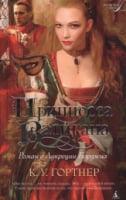 Принцесса Ватикана. Роман о Лукреции Борджиа. (тверд)