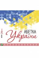 Абетка України / ABC of Ukraine